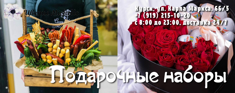 цветы-курск.рф – Цветы Michelle – Курск